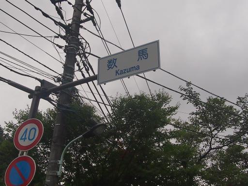 20140817・檜原村1-01