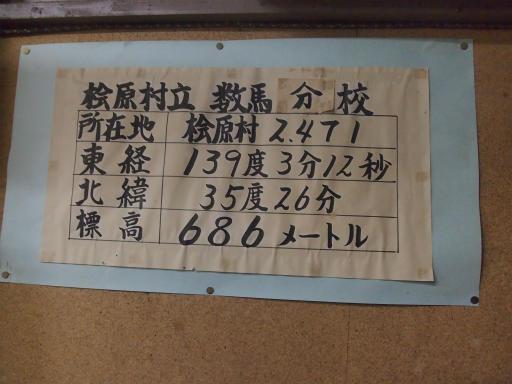 20140817・檜原村1-13