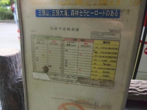 20140817・檜原村2-03・中