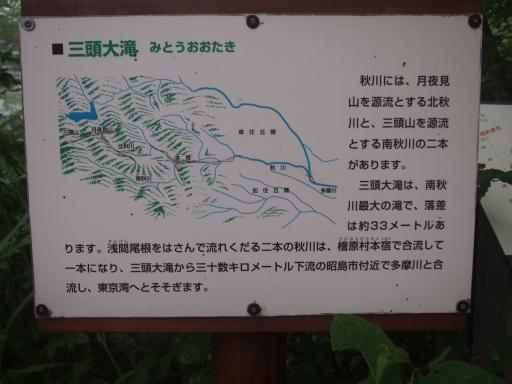 20140817・檜原村2-23・中
