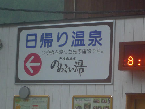 20140817・檜原村2-26