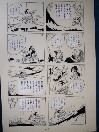 20140607・父漫画01-03