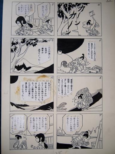 20140607・父漫画01-02