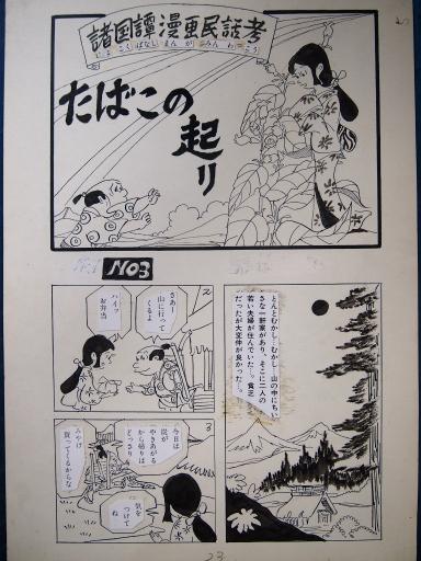 20140607・父漫画01-01