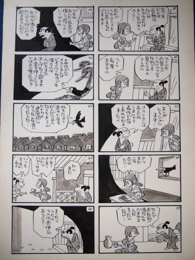 20140607・父漫画03-05