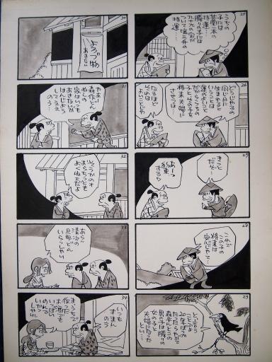 20140607・父漫画03-04