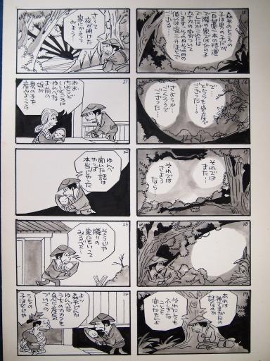 20140607・父漫画03-03