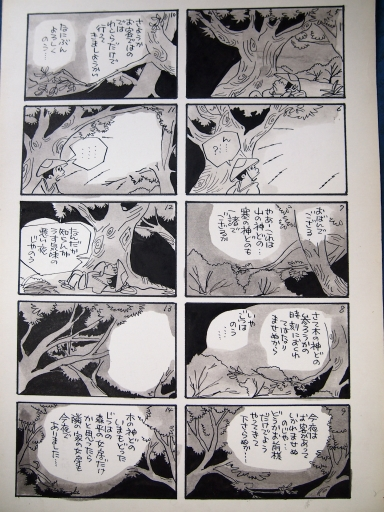 20140607・父漫画03-02