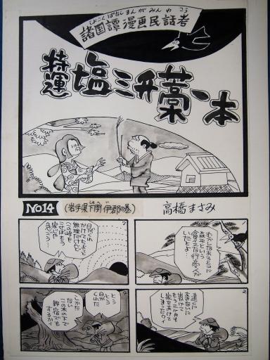 20140607・父漫画03-01