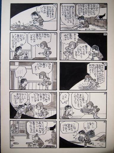 20140607・父漫画03-10