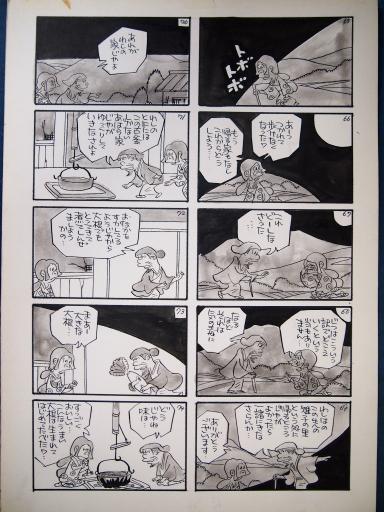 20140607・父漫画03-08