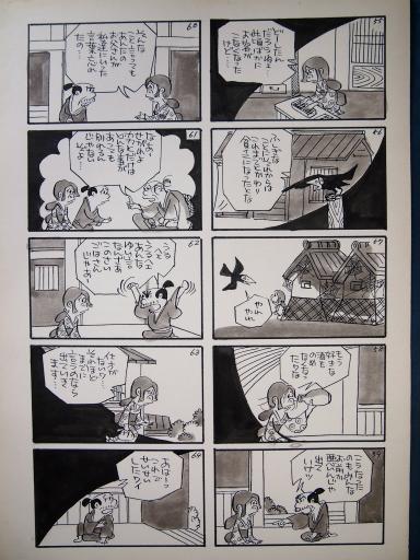 20140607・父漫画03-07
