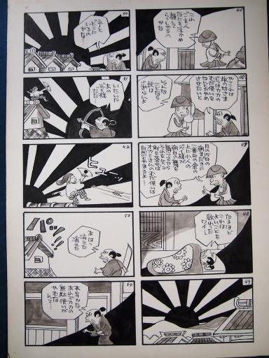 20140607・父漫画03-06