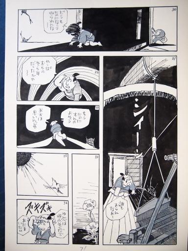 20140607・父漫画04-05