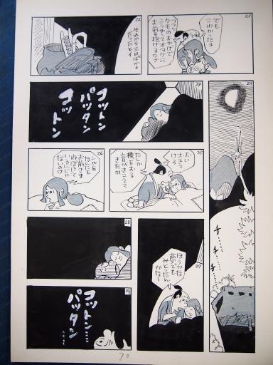 20140607・父漫画04-04