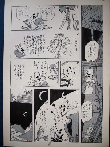 20140607・父漫画04-02