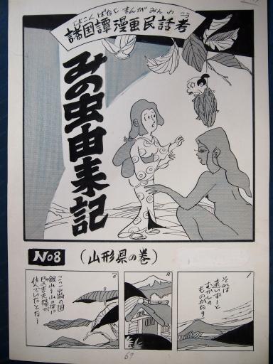 20140607・父漫画04-01