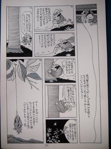 20140607・父漫画04-10