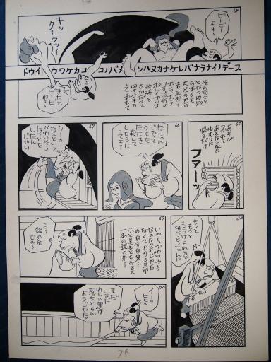 20140607・父漫画04-09