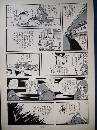 20140607・父漫画04-08