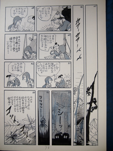 20140607・父漫画04-07