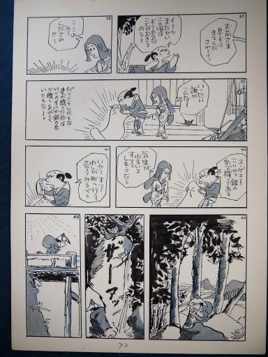 20140607・父漫画04-06