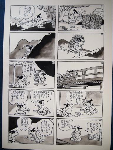 20140607・父漫画05-04