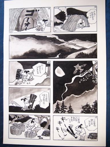 20140607・父漫画05-03