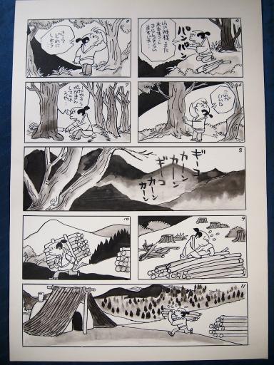 20140607・父漫画05-02