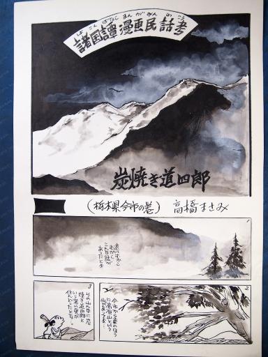 20140607・父漫画05-01