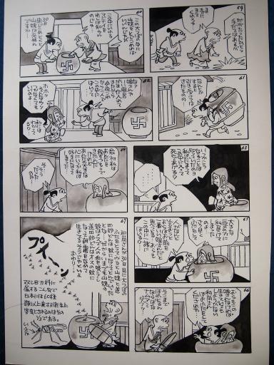 20140607・父漫画05-08