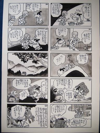 20140607・父漫画05-06