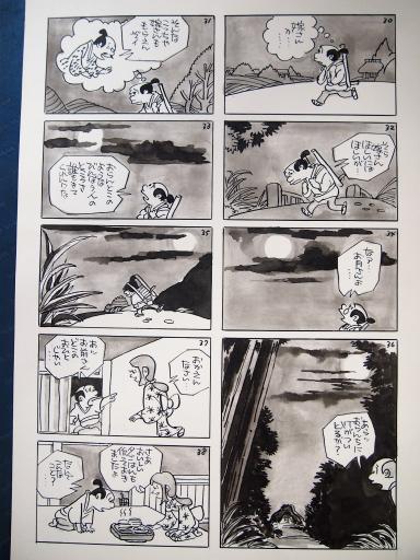 20140607・父漫画05-05