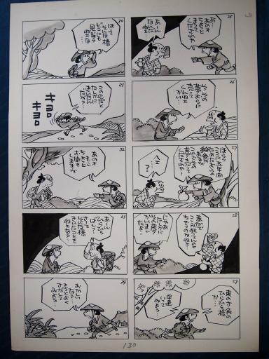 20140607・父漫画06-04