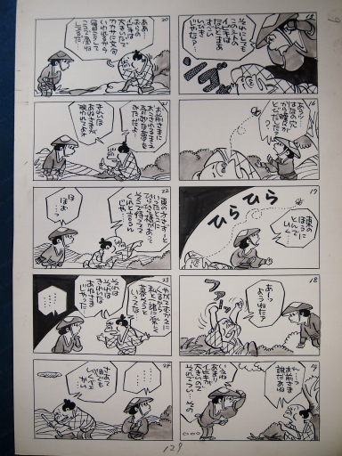 20140607・父漫画06-03
