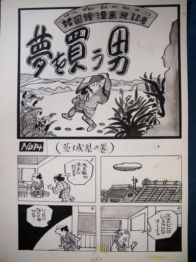 20140607・父漫画06-01