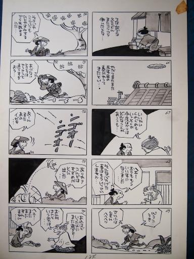 20140607・父漫画06-08