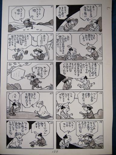 20140607・父漫画06-07