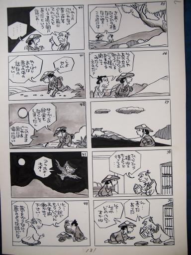20140607・父漫画06-05