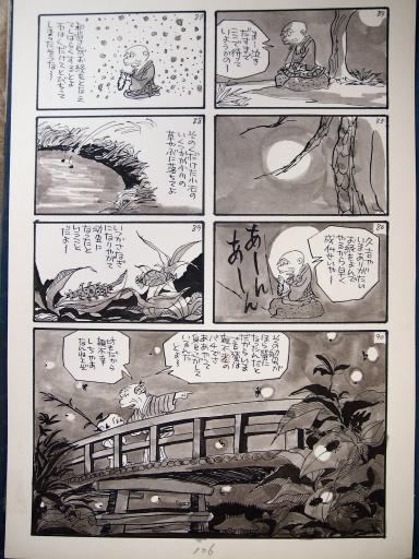 20140607・父漫画07-10