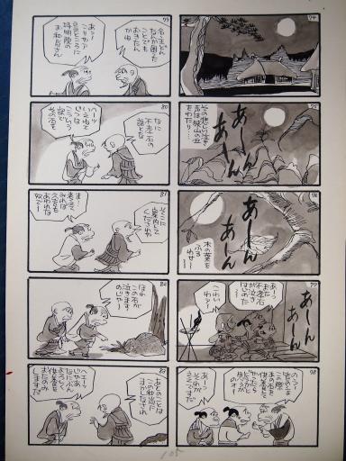 20140607・父漫画07-09