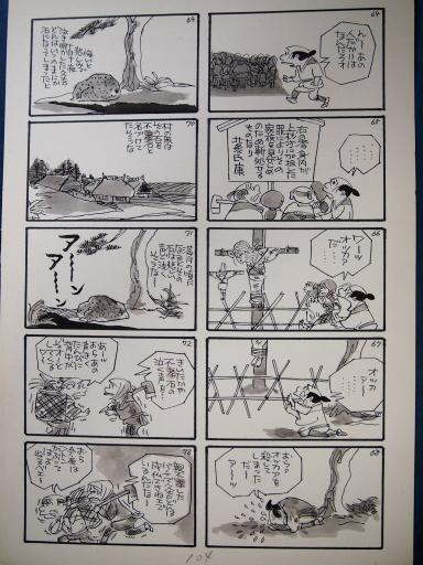 20140607・父漫画07-08