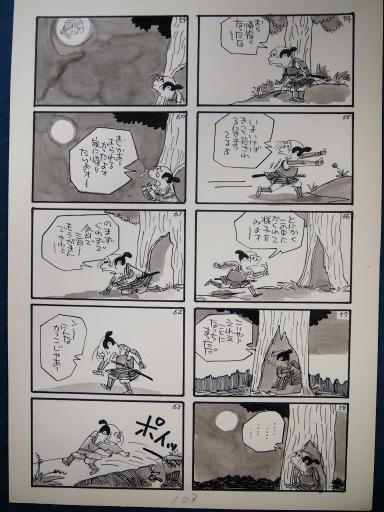 20140607・父漫画07-07
