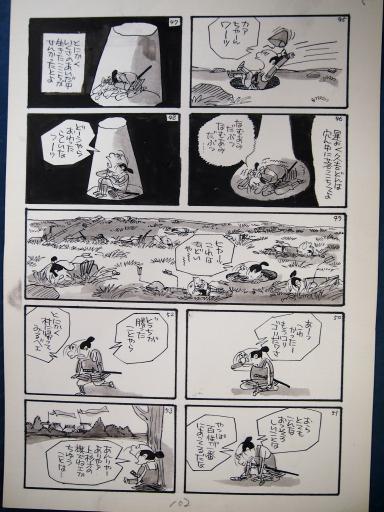 20140607・父漫画07-06