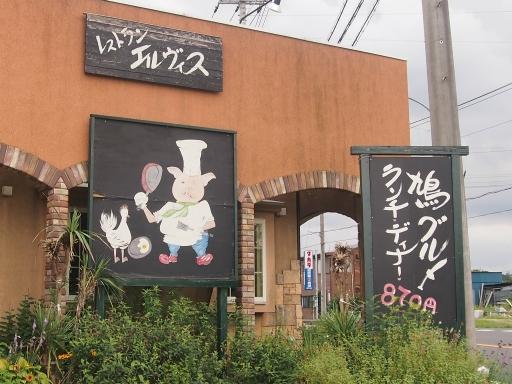 20140831・高坂ネオン03