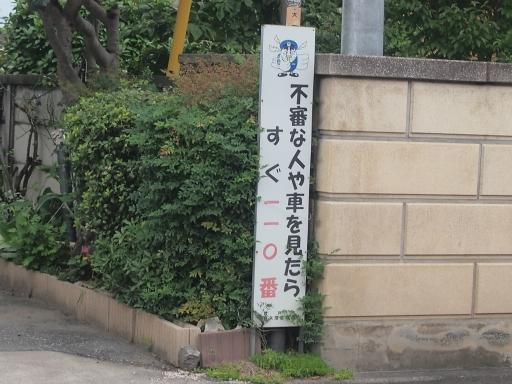 20140831・高坂ネオン07