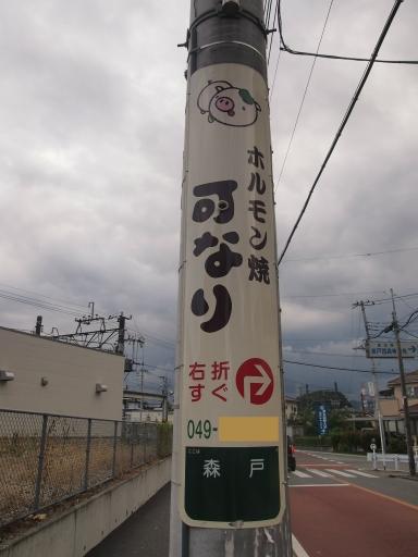 20140831・高坂ネオン06