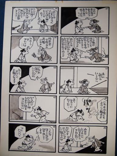 20140607・父漫画08-05