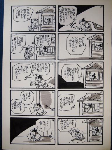 20140607・父漫画08-03