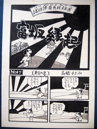 20140607・父漫画08-01